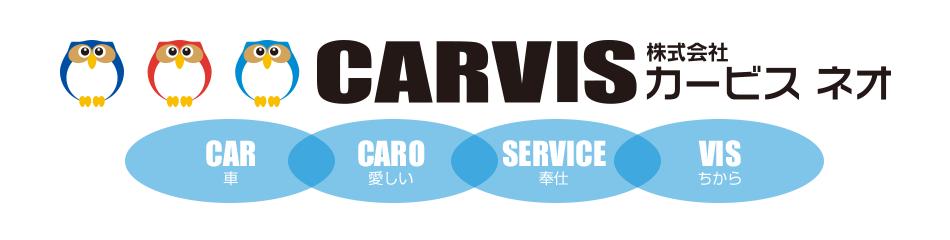 カービス ネオは車社会を中心に考える総合サービス会社を目指しています
